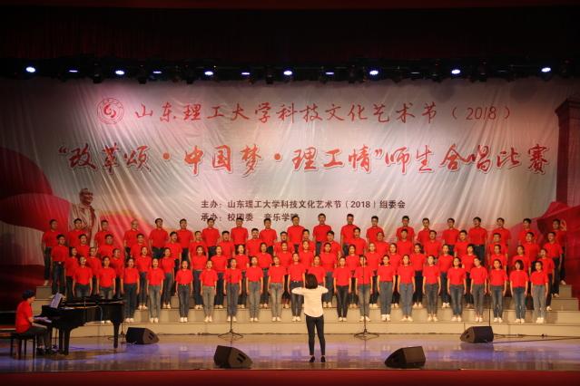 """我的中国梦合唱比赛_""""改革颂·中国梦·理工情""""师生合唱比赛圆满结束"""